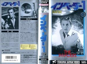 インベーダー VHS1~4 4巻セット VHSネットレンタル ビデオ博物館 廃盤ビデオ専門店 株式会社Kプラス