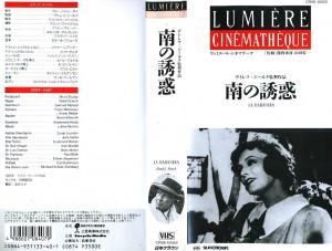 南の誘惑 VHSネットレンタル ビデオ博物館 廃盤ビデオ専門店 株式会社Kプラス