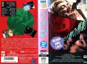未亡人館の惨劇 VHSネットレンタル ビデオ博物館 廃盤ビデオ専門店 株式会社Kプラス