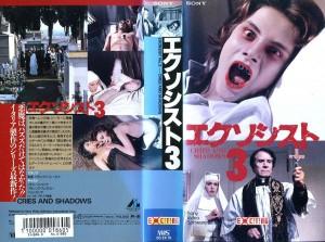エクソシスト3 VHSネットレンタル ビデオ博物館 廃盤ビデオ専門店 株式会社Kプラス