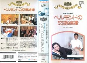 ジャン=ポール・ベルモンドの交換結婚 VHSネットレンタル ビデオ博物館 廃盤ビデオ専門店 株式会社Kプラス