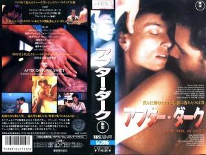 アフター・ダーク アフターダーク VHSネットレンタル ビデオ博物館 廃盤ビデオ専門店 株式会社Kプラス