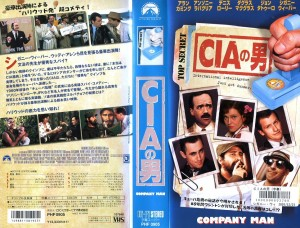 CIAの男 VHSネットレンタル ビデオ博物館 廃盤ビデオ専門店 株式会社Kプラス