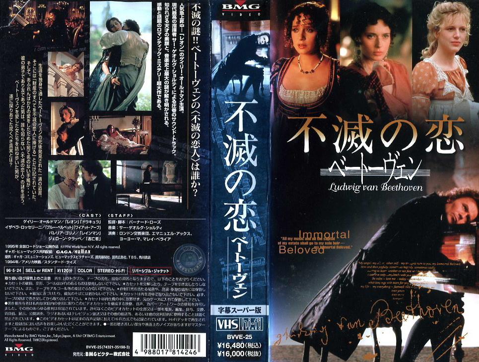 不滅の恋 ベートーヴェン VHSネットレンタル ビデオ博物館 廃盤ビデオ専門店 株式会社Kプラス