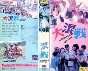 大混戦 VHSネットレンタル ビデオ博物館 廃盤ビデオ専門店 株式会社Kプラス