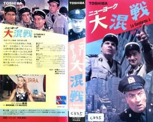ニューヨーク大混戦 VHSネットレンタル ビデオ博物館 廃盤ビデオ専門店 株式会社Kプラス
