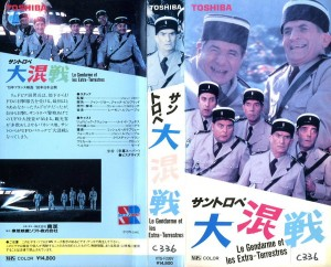 サントロペ大混戦 VHSネットレンタル ビデオ博物館 廃盤ビデオ専門店 株式会社Kプラス