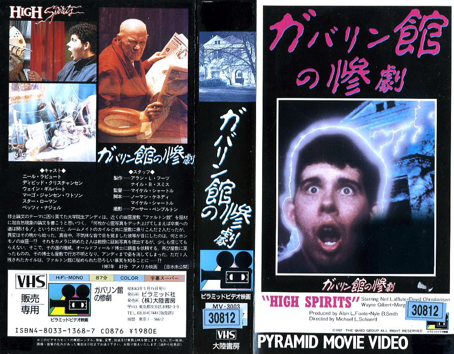 ガバリン館の惨劇 VHSネットレンタル ビデオ博物館 廃盤ビデオ専門店 株式会社Kプラス