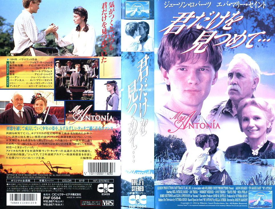 愛しのアントニア/君だけを見つめて… VHSネットレンタル ビデオ博物館 廃盤ビデオ専門店 株式会社Kプラス