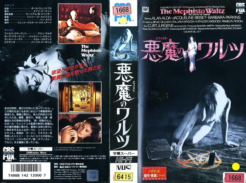 悪魔のワルツ VHSネットレンタル ビデオ博物館 廃盤ビデオ専門店 株式会社Kプラス