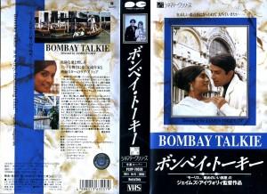 ボンベイ・トーキー VHSネットレンタル ビデオ博物館 廃盤ビデオ専門店 株式会社Kプラス