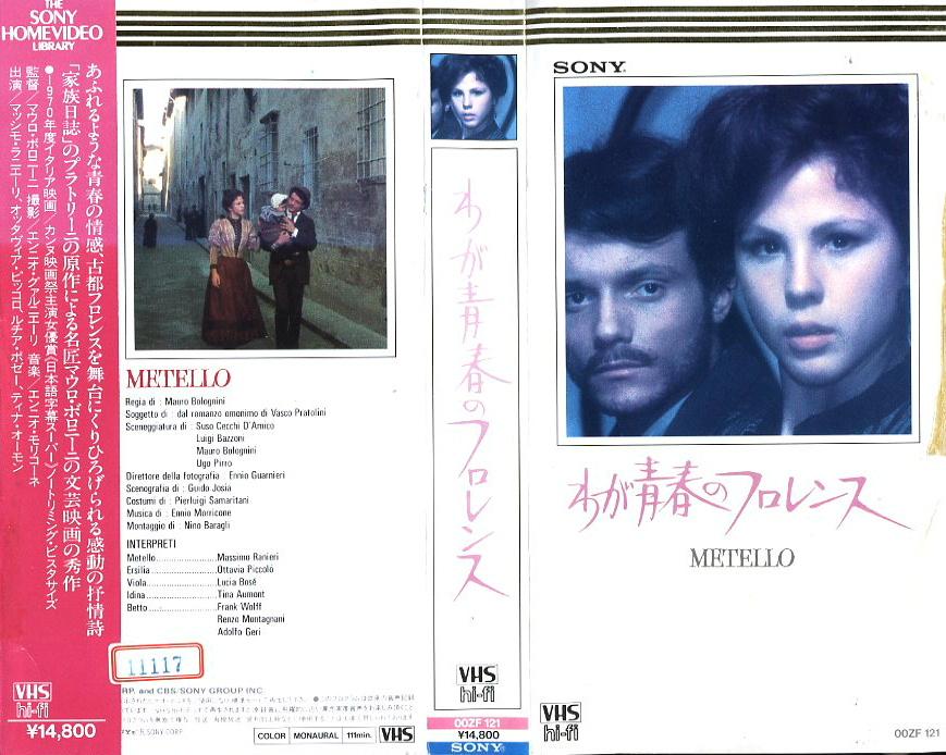 わが青春のフロレンス VHSネットレンタル ビデオ博物館 廃盤ビデオ専門店 株式会社Kプラス