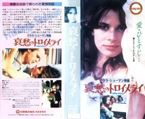哀愁のトロイメライ VHSネットレンタル ビデオ博物館 廃盤ビデオ専門店 株式会社Kプラス