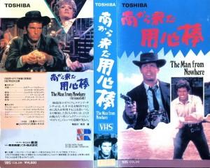 南から来た用心棒 VHSネットレンタル ビデオ博物館 廃盤ビデオ専門店 株式会社Kプラス