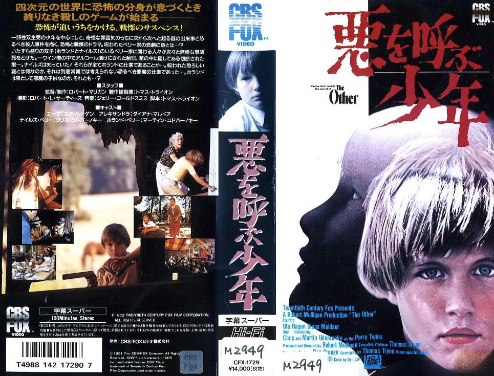 悪を呼ぶ少年 VHSネットレンタル ビデオ博物館 廃盤ビデオ専門店 株式会社Kプラス