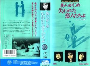 あらかじめ失われた恋人たちよ VHSネットレンタル ビデオ博物館 廃盤ビデオ専門店 株式会社Kプラス