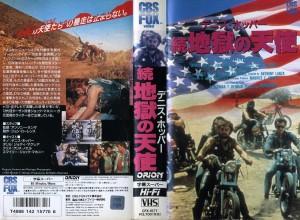 続・地獄の天使 続地獄の天使 VHSネットレンタル ビデオ博物館 廃盤ビデオ専門店 株式会社Kプラス