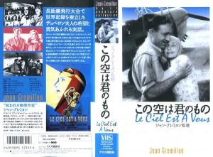 この空は君のもの VHSネットレンタル ビデオ博物館 廃盤ビデオ専門店 株式会社Kプラス