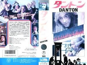 ダントン VHSネットレンタル ビデオ博物館 廃盤ビデオ専門店 株式会社Kプラス