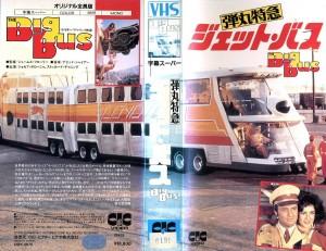 弾丸特急ジェット・バス VHSネットレンタル ビデオ博物館 廃盤ビデオ専門店 株式会社Kプラス
