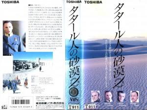 タタール人の砂漠 VHSネットレンタル ビデオ博物館 廃盤ビデオ専門店 株式会社Kプラス