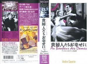 貴婦人たちお幸せに VHSネットレンタル ビデオ博物館 廃盤ビデオ専門店 株式会社Kプラス