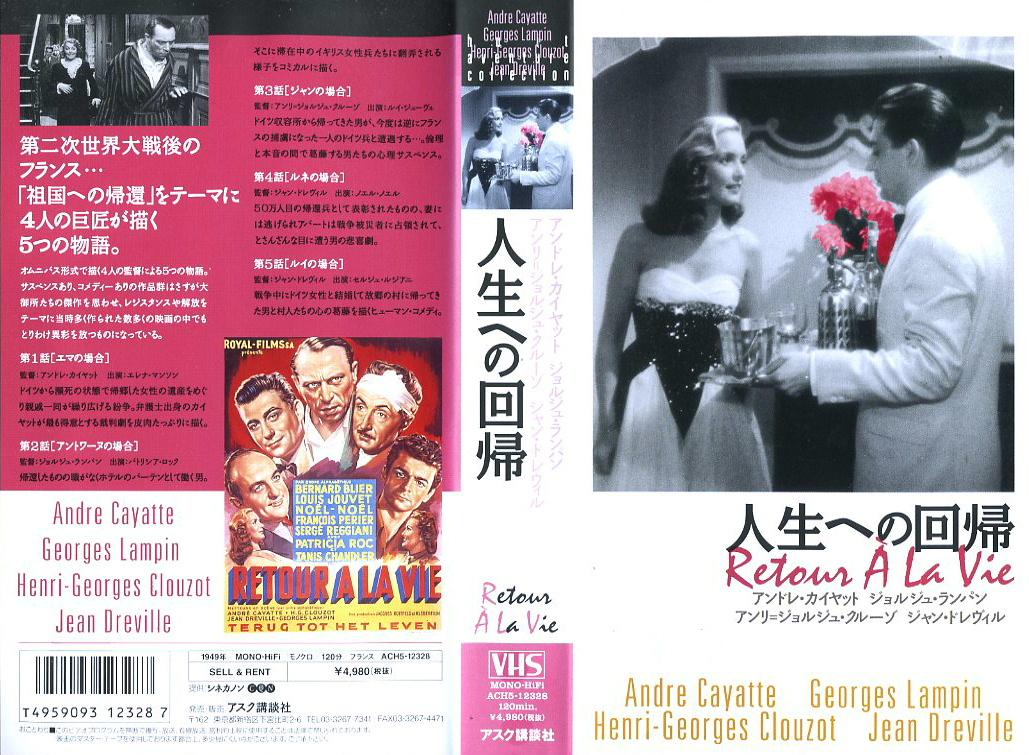 人生への回帰  二百萬人還る VHSネットレンタル ビデオ博物館 廃盤ビデオ専門店 株式会社Kプラス