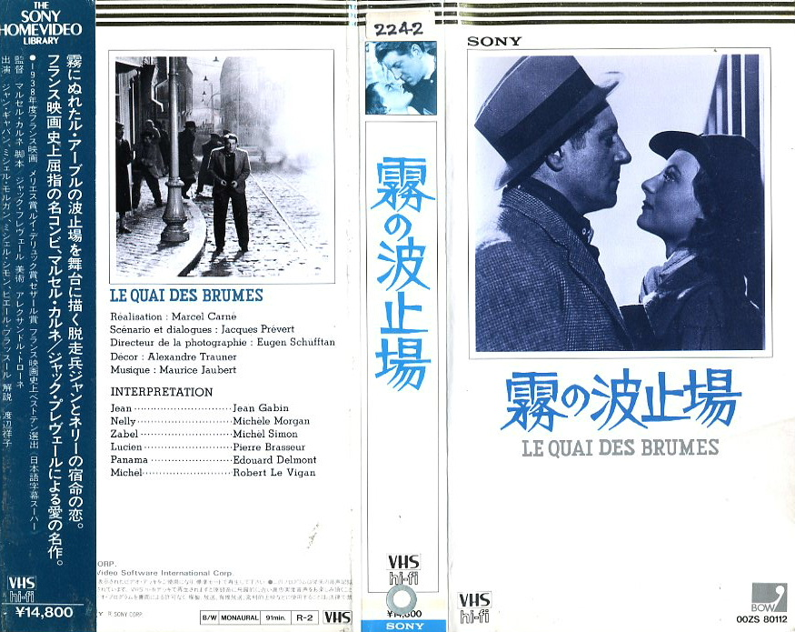 霧の波止場 VHSネットレンタル ビデオ博物館 廃盤ビデオ専門店 株式会社Kプラス