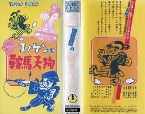 エノケンの鞍馬天狗 VHSネットレンタル ビデオ博物館 廃盤ビデオ専門店 株式会社Kプラス