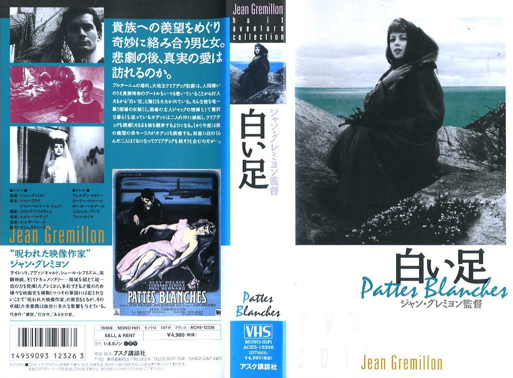 白い足 VHSネットレンタル ビデオ博物館 廃盤ビデオ専門店 株式会社Kプラス