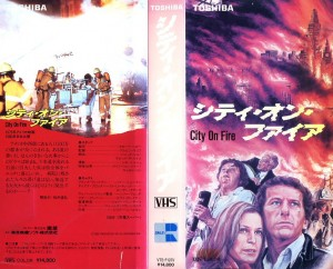 シティ・オン・ファイア VHSネットレンタル ビデオ博物館 廃盤ビデオ専門店 株式会社Kプラス
