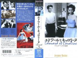 エドワールとキャロリーヌ VHSネットレンタル ビデオ博物館 廃盤ビデオ専門店 株式会社Kプラス