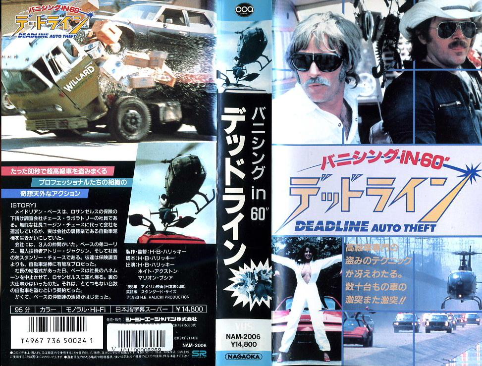 """バニシングIN60""""/デッドライン VHSネットレンタル ビデオ博物館 廃盤ビデオ専門店 株式会社Kプラス"""
