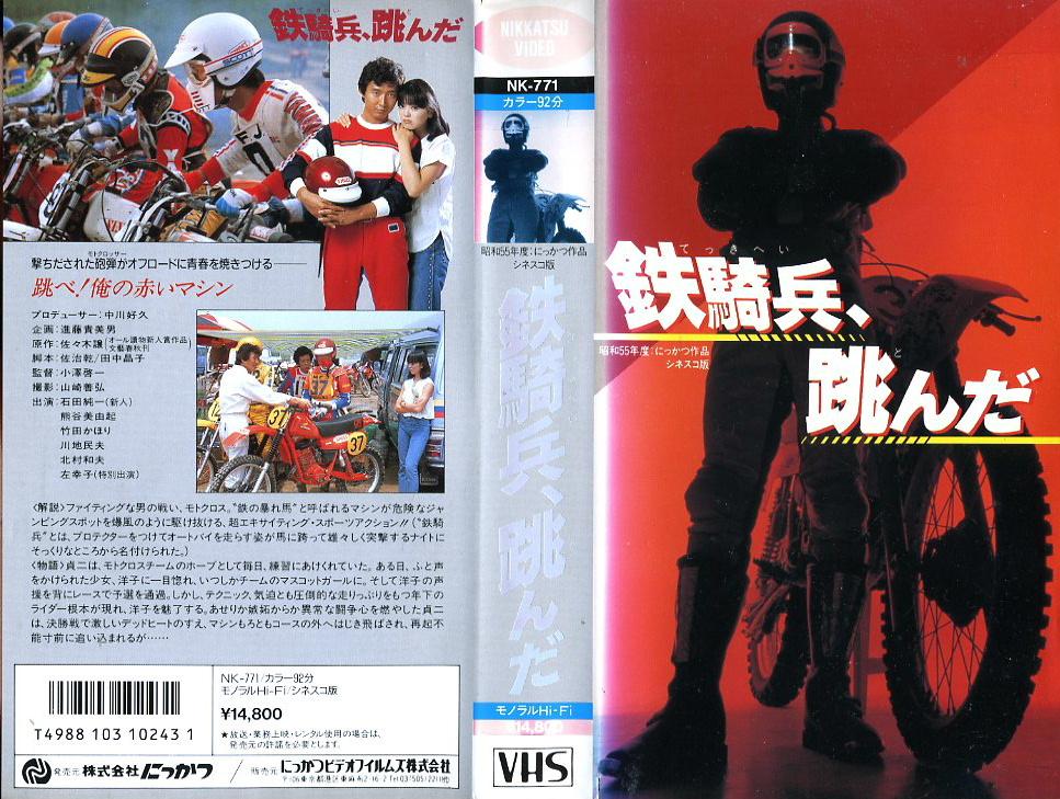 鉄騎兵、跳んだ VHSネットレンタル ビデオ博物館 廃盤ビデオ専門店 株式会社Kプラス