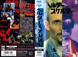ヘルター・スケルター VHSネットレンタル ビデオ博物館 廃盤ビデオ専門店 株式会社Kプラス
