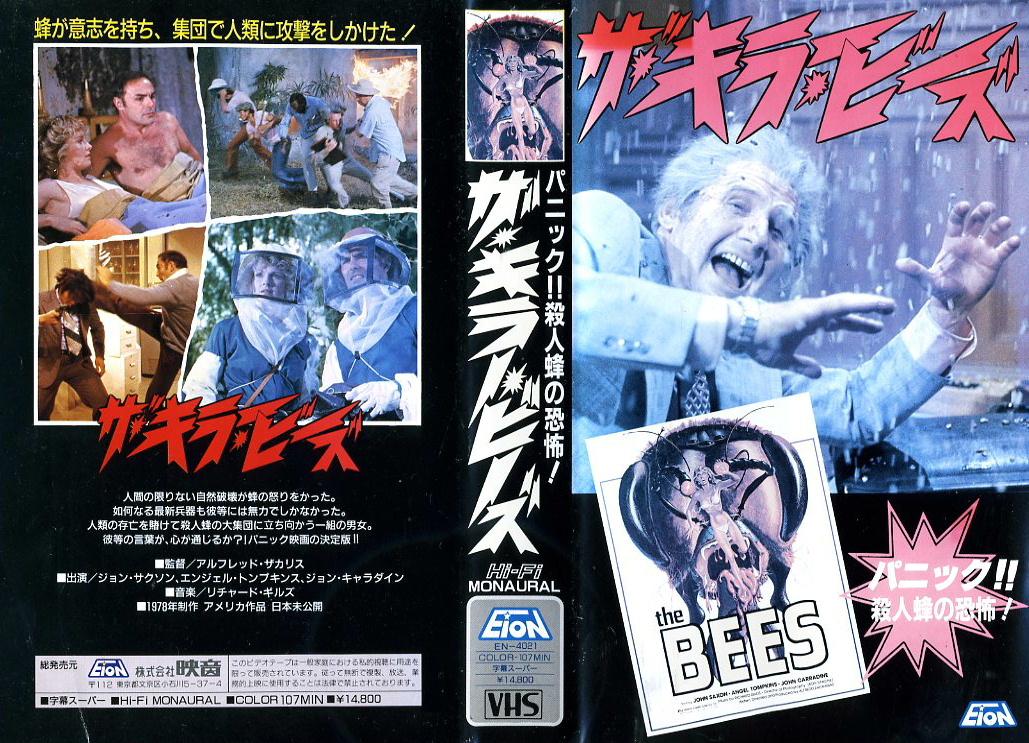 ザ・キラー・ビーズ VHSネットレンタル ビデオ博物館 廃盤ビデオ専門店 株式会社Kプラス