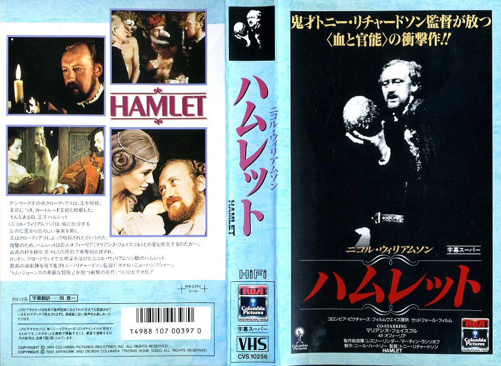 ニコル・ウィリアムソン ハムレット VHSネットレンタル ビデオ博物館 廃盤ビデオ専門店 株式会社Kプラス