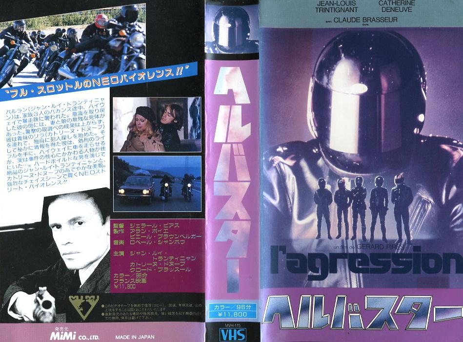 ヘルバスター VHSネットレンタル ビデオ博物館 廃盤ビデオ専門店 株式会社Kプラス
