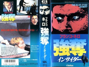フランコ・ネロ/強奪~インサイダー VHSネットレンタル ビデオ博物館 廃盤ビデオ専門店 株式会社Kプラス