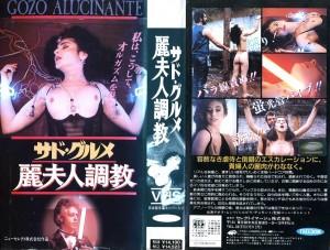サド・グルメ/麗夫人調教 VHSネットレンタル ビデオ博物館 廃盤ビデオ専門店 株式会社Kプラス