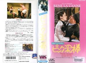 シルビア・クリステルのピンク泥棒 VHSネットレンタル ビデオ博物館 廃盤ビデオ専門店 株式会社Kプラス