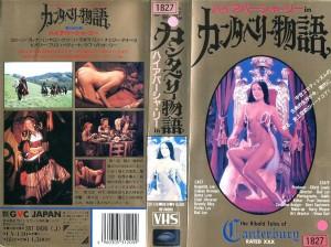 ハイアパーシャ・リーinカンタベリー物語 VHSネットレンタル ビデオ博物館 廃盤ビデオ専門店 株式会社Kプラス