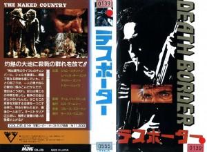 デスボーダー VHSネットレンタル ビデオ博物館 廃盤ビデオ専門店 株式会社Kプラス