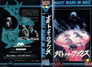 ナイトメアーワックス VHSネットレンタル ビデオ博物館 廃盤ビデオ専門店 株式会社Kプラス