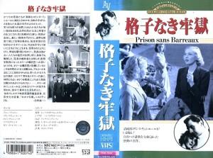 格子なき牢獄 VHSネットレンタル ビデオ博物館 廃盤ビデオ専門店 株式会社Kプラス