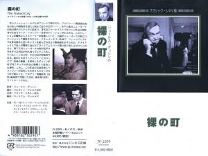 裸の町 VHSネットレンタル ビデオ博物館 廃盤ビデオ専門店 株式会社Kプラス