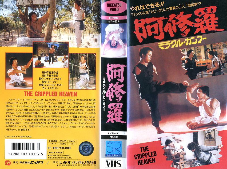 阿修羅 ミラクル・カンフー ミラクルカンフー VHSネットレンタル ビデオ博物館 廃盤ビデオ専門店 株式会社Kプラス