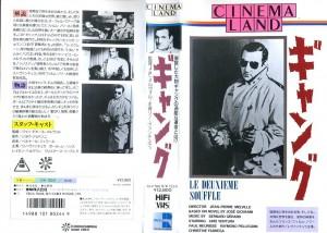 ギャング VHSネットレンタル ビデオ博物館 廃盤ビデオ専門店 株式会社Kプラス