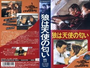 狼は天使の匂い VHSネットレンタル ビデオ博物館 廃盤ビデオ専門店 株式会社Kプラス