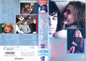 リップスティック VHSネットレンタル ビデオ博物館 廃盤ビデオ専門店 株式会社Kプラス